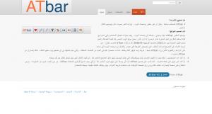 Atbar mockup site arabic