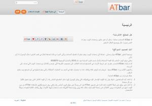 atbar arabic site