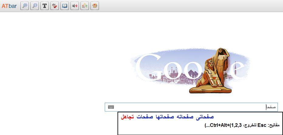Arabic TTS | ATbar