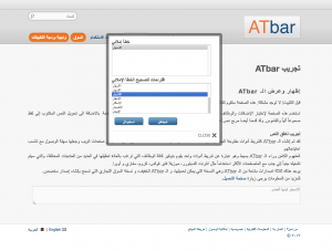 Arabic ATbar spell checker