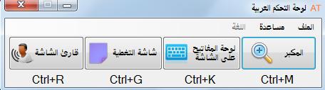 Desktop ATbar