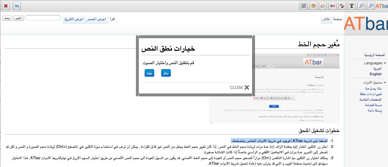 Arabic voice choices