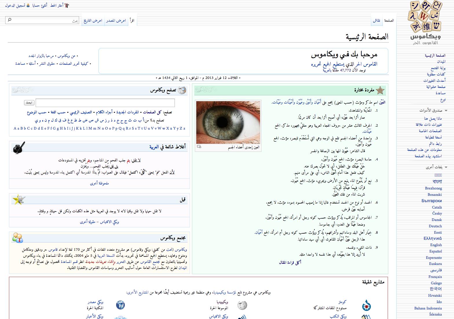 Arabic wiktionary homepage