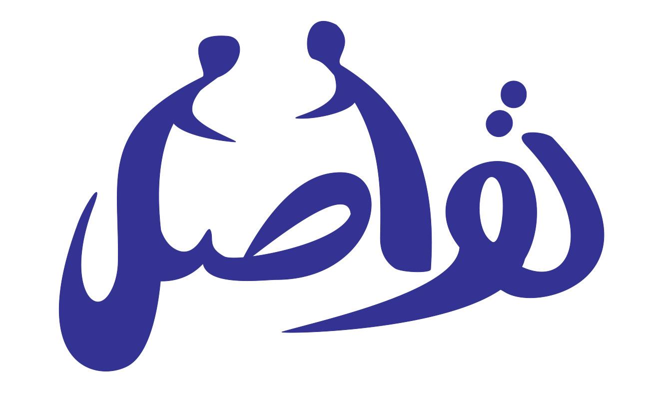 Tawasol dark blue logo